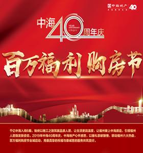 中海40周年庆,百万福利购房节